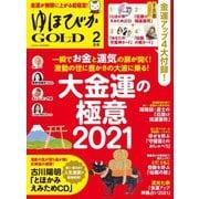ゆほびかGOLD 2021年2月号(マキノ出版) [電子書籍]