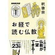 お経で読む仏教(NHK出版) [電子書籍]