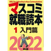 マスコミ就職読本 2022年度版 1巻 入門篇(創出版) [電子書籍]
