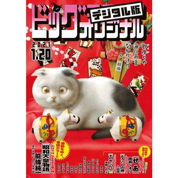 ビッグコミックオリジナル 2021年2号(2021年1月4日発売)(小学館) [電子書籍]