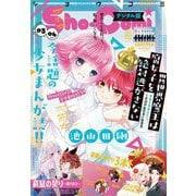 Sho-Comi 2021年3・4合併号(2021年1月4日発売)(小学館) [電子書籍]