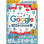 Googleサービスがゼロからわかる本(三才ブックス) [電子書籍]
