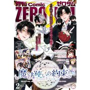 Comic ZERO-SUM (コミック ゼロサム) 2021年2月号(一迅社) [電子書籍]