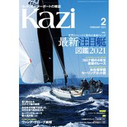 月刊 Kazi(カジ)2021年02月号(舵社) [電子書籍]