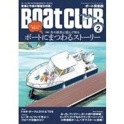 月刊 Boat CLUB(ボートクラブ)2021年02月号(舵社) [電子書籍]