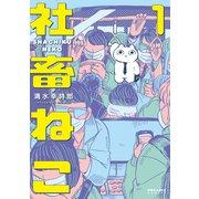 社畜ねこ(1)(フレックスコミックス) [電子書籍]
