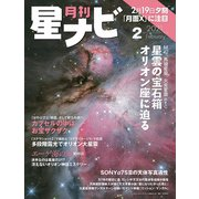 月刊星ナビ 2021年2月号(アストロアーツ) [電子書籍]