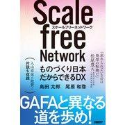 スケールフリーネットワーク ものづくり日本だからできるDX(日経BP社) [電子書籍]