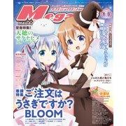 Megami Magazine(メガミマガジン) 2021年2月号(イード) [電子書籍]