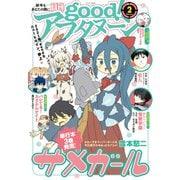good!アフタヌーン 2021年2号 (2021年1月7日発売)(講談社) [電子書籍]