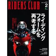 RIDERS CLUB 2021年2月号 No.562(エイ出版社) [電子書籍]