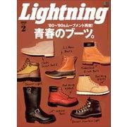 Lightning 2021年2月号 Vol.322(ヘリテージ) [電子書籍]