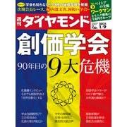 週刊ダイヤモンド 21年1月9日号(ダイヤモンド社) [電子書籍]