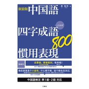 【音声DL付】新装版 中国語 四字成語・慣用表現800(三修社) [電子書籍]