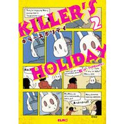 KILLER'S HOLIDAY 2(マイクロマガジン社) [電子書籍]