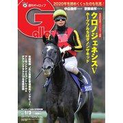 週刊Gallop(ギャロップ) 2021年1月3日号(サンケイスポーツ) [電子書籍]