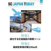 SC JAPAN TODAY(エスシージャパントゥデイ) 2021年1・2月合併号(日本ショッピングセンター協会) [電子書籍]
