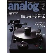 アナログ(analog) Vol.70(音元出版) [電子書籍]