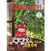 へるすあっぷ21 №435(法研) [電子書籍]