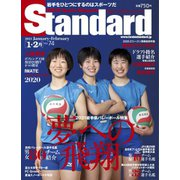 Standard岩手(スタンダード岩手) Vol.74 1-2月号(山口北州印刷) [電子書籍]