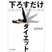 DROP MOTION 下ろすだけダイエット(サンマーク出版) [電子書籍]