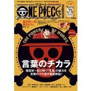 ONE PIECE magazine Vol.11(集英社) [電子書籍]