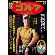 週刊ゴルフダイジェスト 2021/1/19号(ゴルフダイジェスト社) [電子書籍]