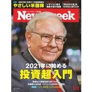 ニューズウィーク日本版 2021年1/12号(CCCメディアハウス) [電子書籍]