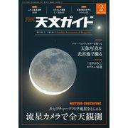 天文ガイド 2021年2月号(誠文堂新光社) [電子書籍]