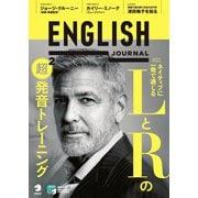 ENGLISH JOURNAL (イングリッシュジャーナル) 2021年2月号(アルク) [電子書籍]
