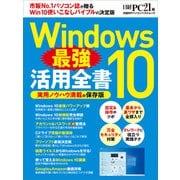 Windows10 最強活用全書(日経BP社) [電子書籍]