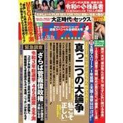 週刊ポスト 2021年1/15・22号(小学館) [電子書籍]