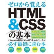 ゼロから覚える HTML&CSSの基本(秀和システム) [電子書籍]