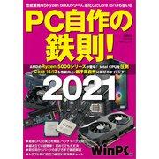 PC自作の鉄則!2021(日経BP社) [電子書籍]