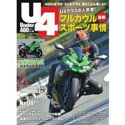 Under400(アンダーヨンヒャク) No.86(クレタパブリッシング) [電子書籍]