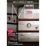 MJ無線と実験 2021年2月号(誠文堂新光社) [電子書籍]