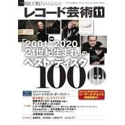 レコード芸術 2020年11月号(音楽之友社) [電子書籍]