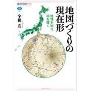 地図づくりの現在形 地球を測り、図を描く(講談社) [電子書籍]