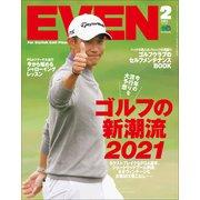 EVEN 2021年2月号 Vol.148(エイ出版社) [電子書籍]