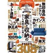 100%ムックシリーズ 部屋作り the BEST 2021(晋遊舎) [電子書籍]