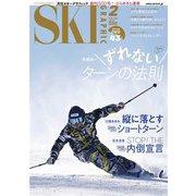 スキーグラフィック 500(芸文社) [電子書籍]