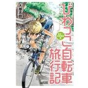びわっこ自転車旅行記 東京→滋賀帰還編(竹書房) [電子書籍]