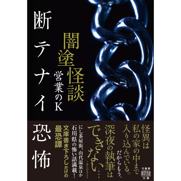 闇塗怪談 断テナイ恐怖(竹書房) [電子書籍]