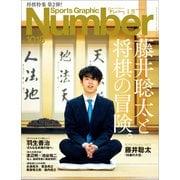 Number(ナンバー)1018号(文藝春秋) [電子書籍]