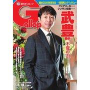 週刊Gallop(ギャロップ) 2021年1月10日号(サンケイスポーツ) [電子書籍]