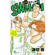 switch 11(小学館) [電子書籍]