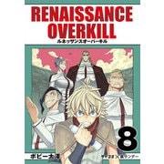 RENAISSANCE OVERKILL 8(小学館) [電子書籍]