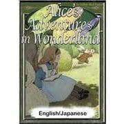 Alice's Adventures in Wonderland 【English/Japanese】(YellowBirdProject) [電子書籍]