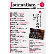 Journalism 2021年1月号(朝日新聞出版) [電子書籍]