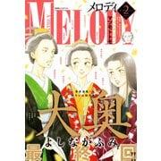 【電子版】メロディ 2月号(2021年)(白泉社) [電子書籍]